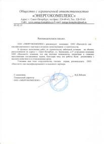 ООО-ЭНЕРГОКОМПЛЕКС-рекомендации