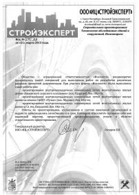 Реком-е письмо ИЦ Стройэксперт
