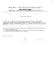 Реком-е письмо ИнвестОптима